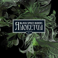 Black Space Riders - Amoretum Vol. 1 lp