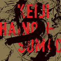 Sumac & Keiji Haino - American Dollar Bill - Keep Facing...